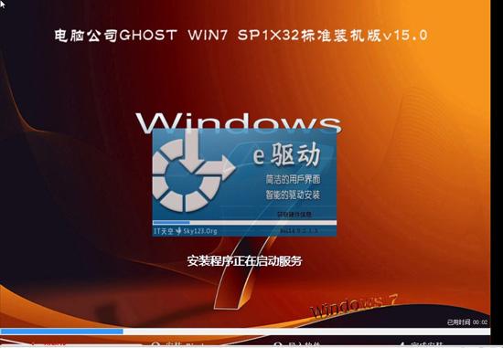 电脑公司 GHOST WIN7 SP1 32 位标准装机版 V15.0