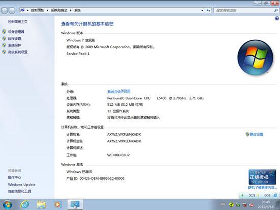 雨林木风 Ghost Win7 SP1 快速装机版 YN2012.06(32位)